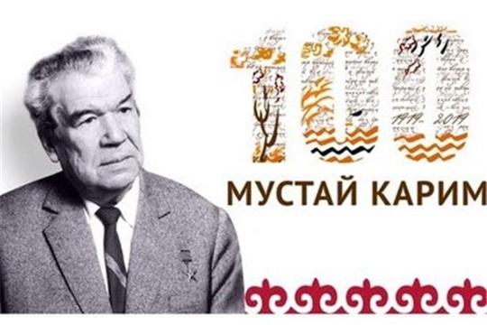 В Национальной библиотеке Чувашской Республики состоится литературный вечер, посвященный 100-летию народного поэта Башкортостана Мустая Карима