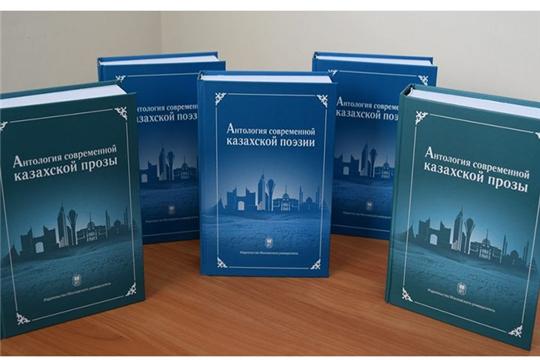 Национальная библиотека Чувашской Республики получила в дар антологии современной казахской литературы