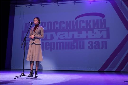 В Чувашском государственном институте культуры и искусств открылся Всероссийский виртуальный концертный зал