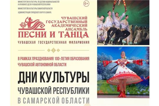 В Самарской области пройдут мероприятия, посвященные 100-летию образования Чувашской автономной области