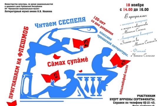 В Литературном музее имени К.В. Иванова пройдет флешмоб «Читаем Сеспеля»