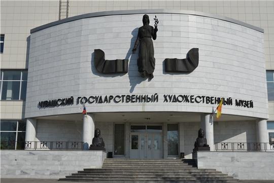 Чувашскому государственному художественному музею - 80