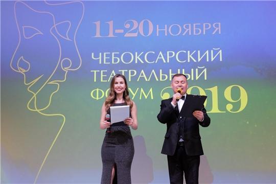 В Чувашском ТЮЗе стартовал «Чебоксарский театральный форум – 2019»