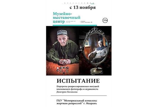 13 ноября - открытие выставки, посвященной депортации ингушского народа