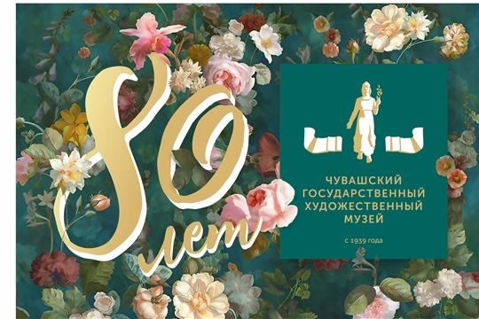 21 ноября Чувашский государственный художественный музей отметит 80-летний юбилей