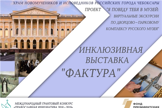 В Церковно-историческом музее города Чебоксары открылась тактильная выставка «ФАКТУРА 2.0»