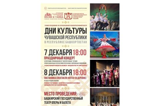 В Республике Башкортостан пройдут мероприятия, посвященные 100-летию образования Чувашской автономной области