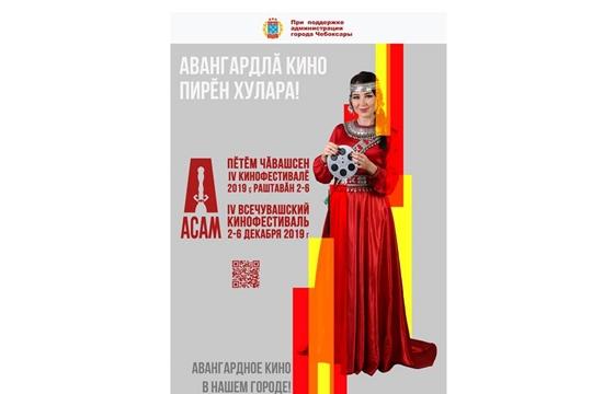 В Чебоксарах с 2 по 6 декабря пройдет Всечувашский кинофестиваль «Асам»