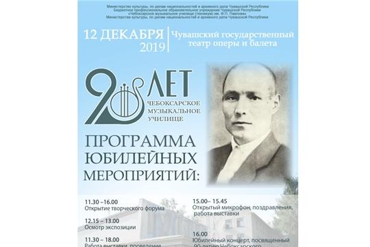 Чебоксарскому музыкальному училищу им. Ф.П. Павлова – 90 лет