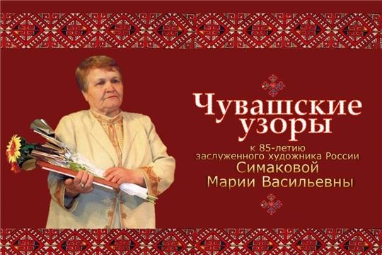 В музее «Бичурин и современность» откроется юбилейная выставка М.В. Симаковой «Чувашские узоры»