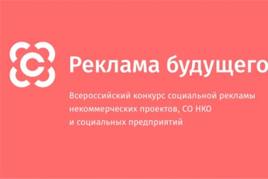 Стартовал новый этап конкурса «Реклама Будущего»