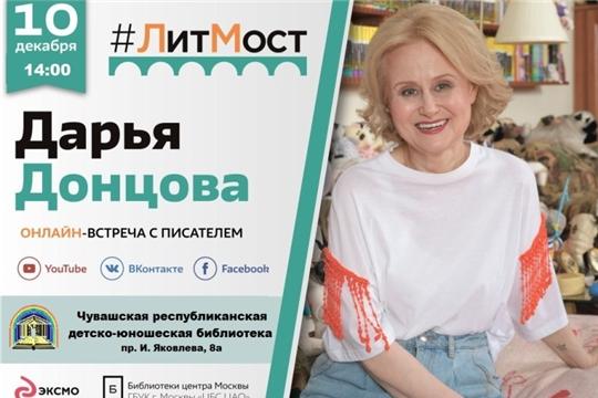Чувашская республиканская детско-юношеская библиотека приглашает принять участие в онлайн-встрече с Дарьей Донцовой