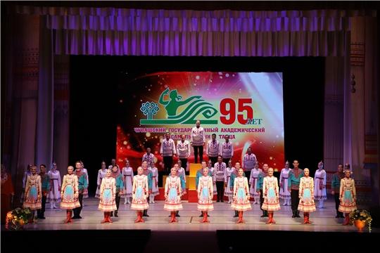 Чувашский государственный академический ансамбль песни и танца отметил 95-летний юбилей