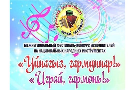 В Комсомольском районе сегодня пройдет III Межрегиональный конкурс «Уйнагыз, гармуннар!» («Играй, гармонь!»)
