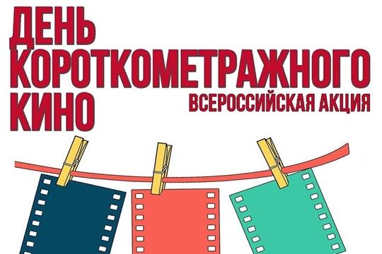 Чувашия присоединится к Всероссийской акции «День короткометражного кино»