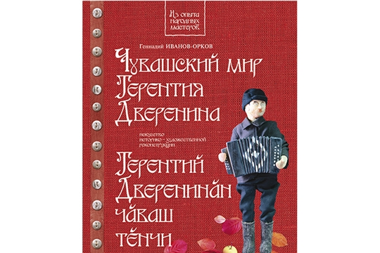 В Чувашии вышла книга Геннадия Иванова-Оркова «Чувашский мир Терентия Дверенина»