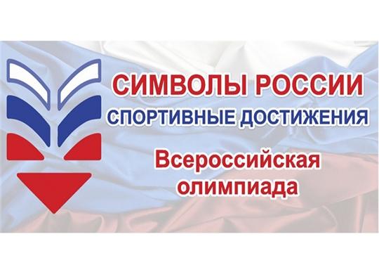 Чувашская Республика – в числе лидеров Всероссийского проекта «Символы России»