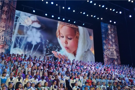 В Государственном Кремлёвском Дворце в составе сводного Детского хора России выступили дети из Чувашии