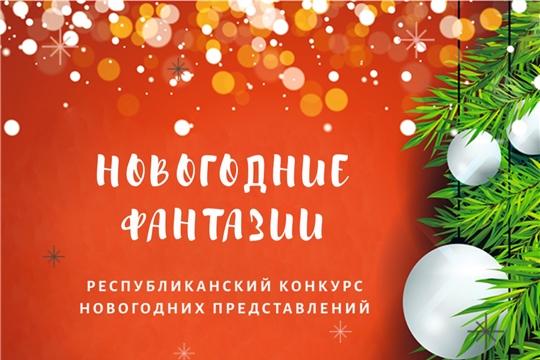 Стартовалреспубликанский конкурс новогодних представлений «Новогодние фантазии»
