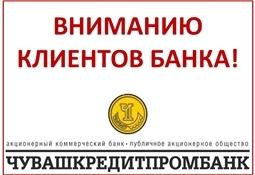 """АКБ """"Чувашкредитпромбанк"""" (ПАО)"""