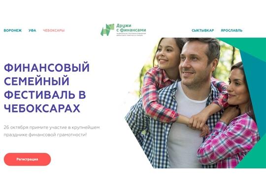 В Чебоксарах пройдет Финансовый семейный фестиваль