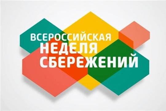 31 октября стартует VI Всероссийская неделя сбережений