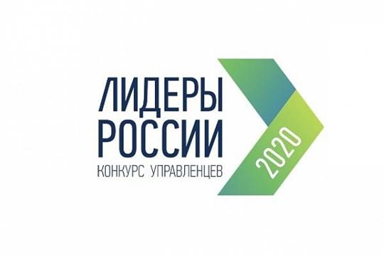 Стартовал третий сезон конкурса управленцев«Лидеры России»