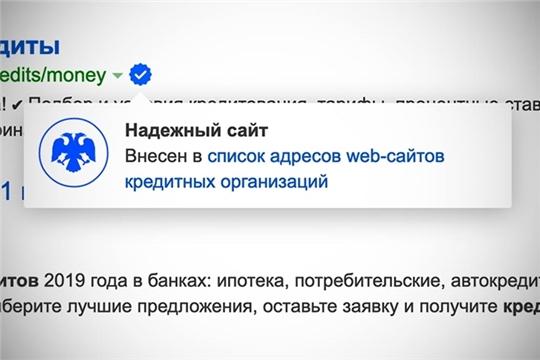 Маркировка сайтов финансовых организаций в Интернете расширяется