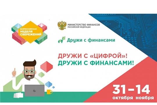 Минфин Чувашии приглашает принять участие в VI Всероссийской неделе сбережений