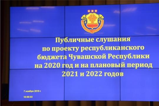 Состоялись публичные слушания по проекту республиканского бюджета Чувашской Республики на 2020 год и на плановый период 2021 и 2022 годов