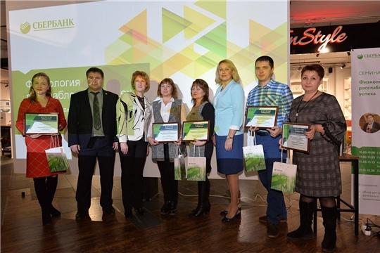 Чествование победителей конкурса журналистских работ на тему «Безналичная Чувашия»