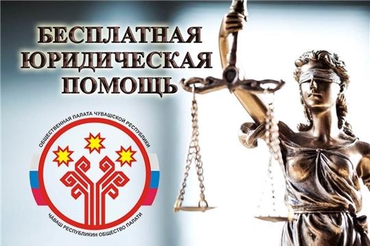 Общественная палата Чувашии совместно с Адвокатской палатой республики оказывают бесплатную юридическую помощь населению по вопросам, связанным с отзывом лицензии у АКБ «ЧУВАШКРЕДИТПРОМБАНК» ПАО