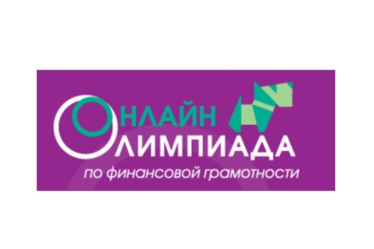Об итогах III Всероссийской онлайн-олимпиады по финансовой грамотности для учащихся 5-11-х классов и студентов среднего профессионального образования