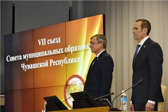 Состоялся VII съезд Совета муниципальных образований Чувашской Республики