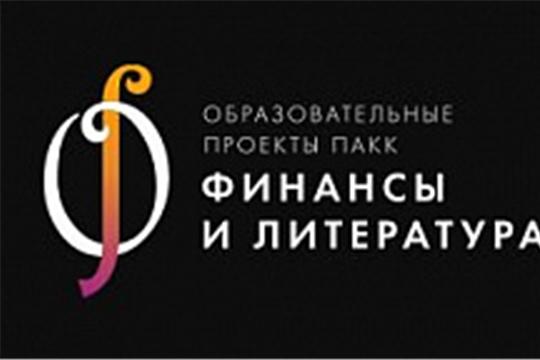 Приглашаем принять участие в IV Межрегиональном конкурсе ученических исследовательских и творческих работ «Учимся финансовой грамоте на ошибках и успехах литературных героев»