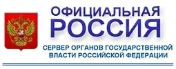Официальная Россия сервер органов госвласти