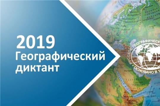 В Чебоксарах пройдет международная просветительская акция «Географический диктант - 2019»