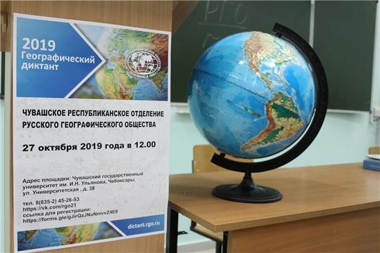 В Чебоксарах прошла международная просветительская акция «Географический диктант - 2019»