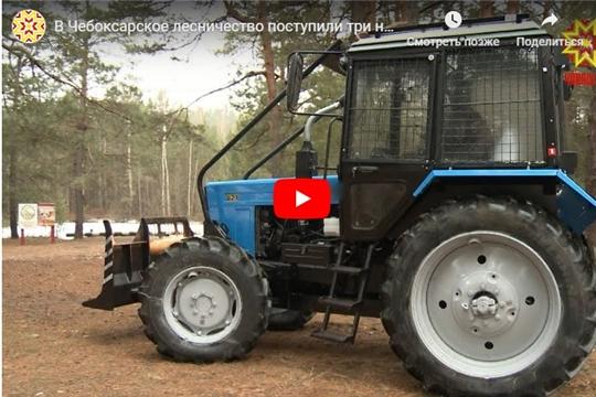 В Чебоксарское лесничество поступили три новых трактора (НТРК)