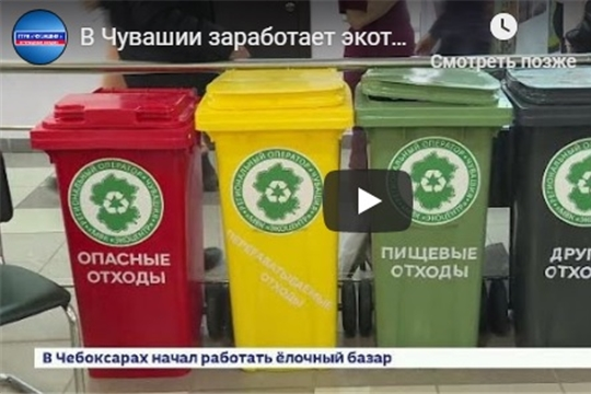 VII республиканский экологический форум «Зеленая Чувашия» объединил единомышленников.