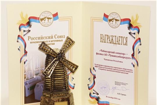 «Чебоксарский элеватор» признан «Лучшей мельницей России»!