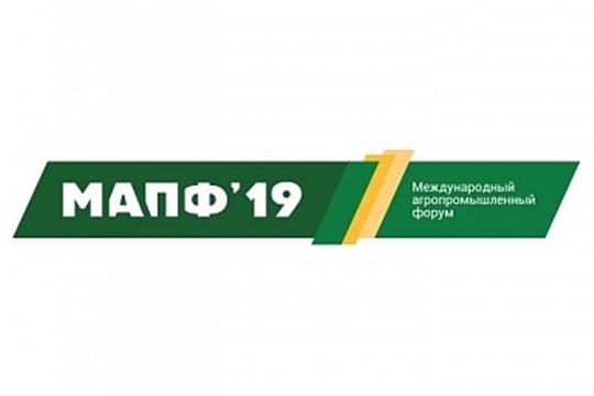 С 9 по 10 октября в Москве пройдет I Международный агропромышленный форум