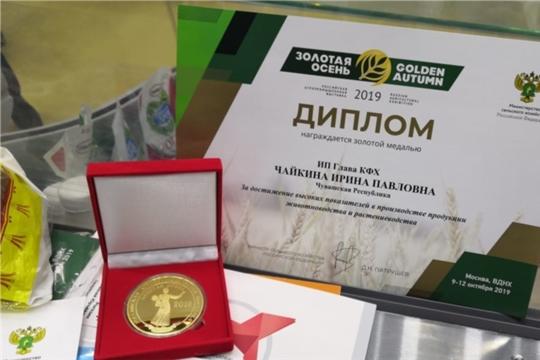 """Фермеры Чувашии получили медали всероссийской выставки """"Золотая осень"""""""