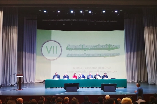 Делегация Чувашской Республики принимает участие в работе Седьмого Всероссийского съезда сельскохозяйственных кооперативов
