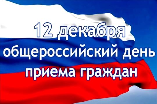В Чувашской Республике ведется подготовка к проведению общероссийского дня приема граждан