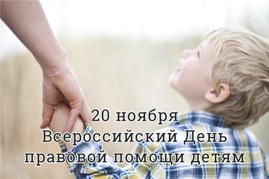 20 ноября 2019 г. – День правовой помощи детям