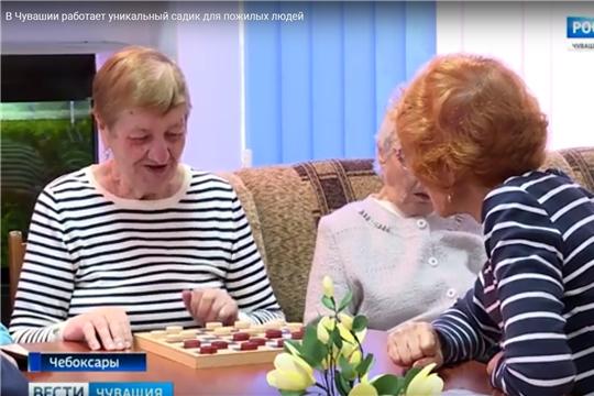 В Чувашии работает уникальный садик для пожилых людей