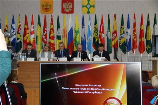 Расширенное заседание Коллегии Министерства труда и социальной защиты Чувашской Республики