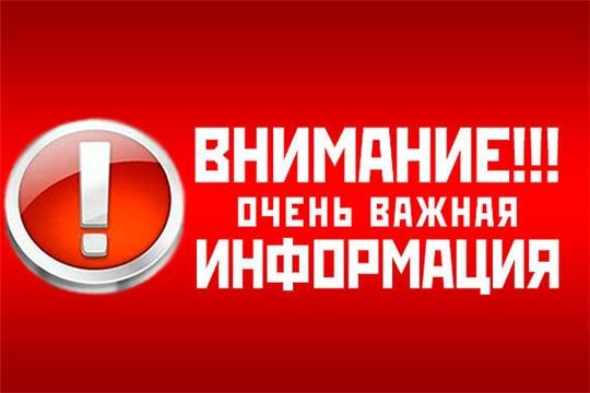 С 7 ноября социальные выплаты в Чувашкредитпромбанк производиться не будут