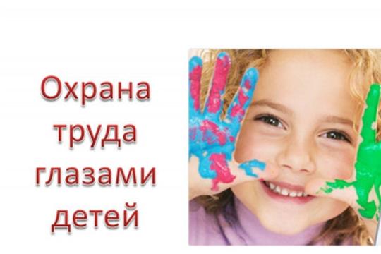 Извещение о Республиканском конкурсе детского рисунка «Охрана труда глазами детей»